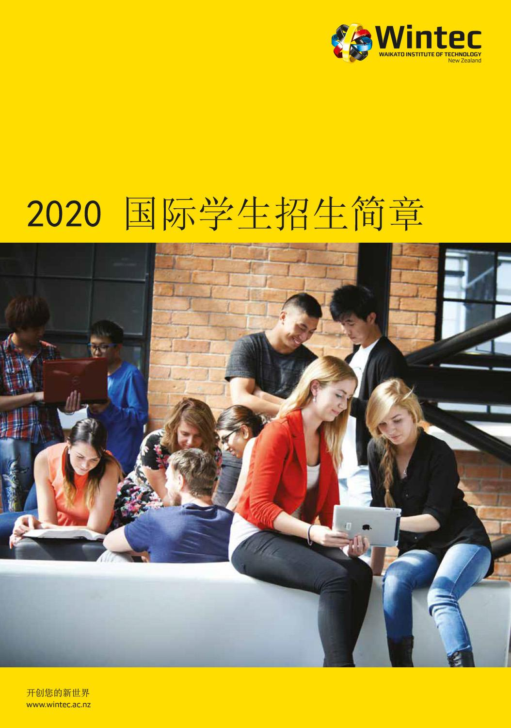 2020_Chinese_International_Prospectus_2019_10_02
